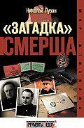 Николай Лузан -«Загадка» СМЕРШа