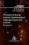 Надежда Тарабрина, Юлия Быховец - Психологическая оценка переживания террористической угрозы. Руководство
