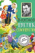 Валентин Катаев -Цветик-семицветик (сборник)