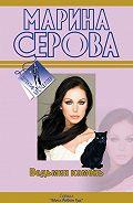 Марина Серова -Ведьмин камень