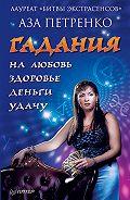 Аза Петренко - Гадания на любовь, здоровье, деньги и удачу