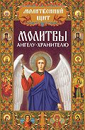 Павел Михалицын - Молитвы ангелу-хранителю