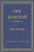 Лев Толстой - Полное собрание сочинений. Том 29. Произведения 1891–1894 гг. Кто прав?