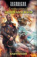 Роман Злотников - На переломе веков