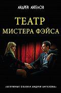Андрей Ангелов - Театр мистера Фэйса