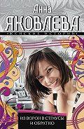 Анна Яковлева -Из ворон в страусы и обратно