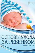 Джонатан Ток -Основы ухода за ребенком