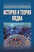 Анна Новикова, Илья Кирия - История и теория медиа