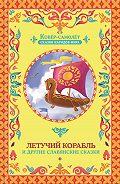Галина Матвеева - Летучий корабль (сборник)