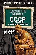 Джузеппе Боффа -СССР: от разрухи к мировой державе. Советский прорыв