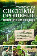 Юрий Подольский -Сооружаем системы орошения, полива, дренажа и колодцы
