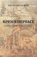 Владимир Бахмутский -Время первых. Лекции по истории античной литературы