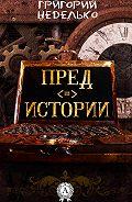 Григорий Неделько -Предистории