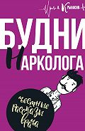 Александр Крыласов - Будни нарколога