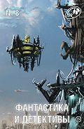 Сборник -Журнал «Фантастика и Детективы» №8