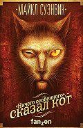 Майкл Суэнвик -«Ничего особенного»,– сказал кот (сборник)