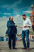 Алексей Навальный, Адам Михник - Диалоги