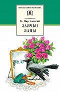Константин Георгиевич Паустовский -Заячьи лапы (сборник)