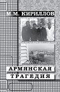 М. М. Кириллов -Армянская трагедия. Дневник врача (декабрь 1988 г.– январь 1989 г.)