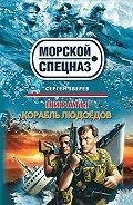 Сергей Зверев -Корабль людоедов