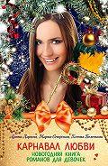 Арина Ларина - Карнавал любви. Новогодняя книга романов для девочек. Сборник