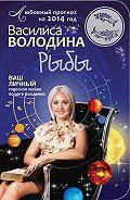 Василиса Владимировна Володина -Рыбы. Любовный прогноз на 2014 год