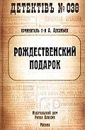 Александр Арсаньев - Рождественский подарок