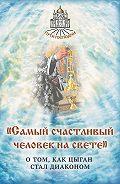 Наталья Горбачева -«Самый счастливый человек на свете». О том, как цыган стал диаконом