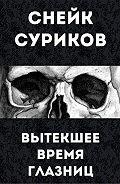 Снейк Суриков - Вытекшее время глазниц