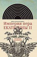 Вера Проскурина -Империя пера Екатерины II: литература как политика