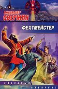 Владимир Свержин - Фехтмейстер