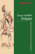 Омар Хайям -Рубаи