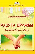 Ольга Новодворская -Радуга дружбы. Рассказы Лены и Саши