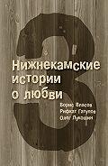 Олег Лукошин -3 Нижнекамские истории о любви (сборник)