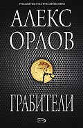 Алекс Орлов -Грабители