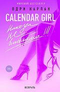 Одри Карлан -Calendar Girl. Никогда не влюбляйся! Февраль