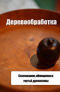Илья Мельников - Склеивание, облицовка и гнутьё древесины