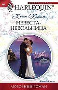 Кейт Хьюит -Невеста-невольница