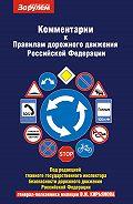 Коллектив Авторов -Комментарии к Правилам дорожного движения Российской Федерации и к Основным положениям по допуску транспортных средств к эксплуатции