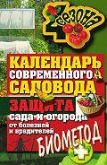 С. О. Ермакова - Календарь современного садовода. Защита сада и огорода от болезней и вредителей: биометод