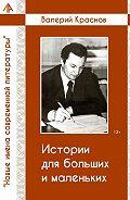 Валерий Краснов - Истории для больших и малельких
