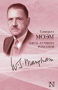 Уильям Сомерсет Моэм -Пять лучших романов (сборник)
