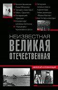 Николай Непомнящий -Неизвестная Великая Отечественная