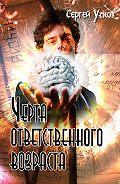 Сергей Усков -Черта ответственного возраста