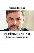 Андрей Баранов - Весёлые стихи