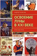 Андрей Чемезов -Освоение Луны в XXI веке. Красная Луна