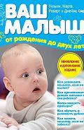 Роберт Сирс, Джеймс Сирс, Уильям Сирс, Марта Сирс - Ваш малыш от рождения до двух лет