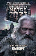 Валерий Пылаев - Метро 2033. Выборг