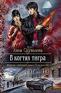 Анна Одувалова -В когтях тигра