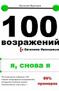 Евгений Францев -100возражений. я, сновая
